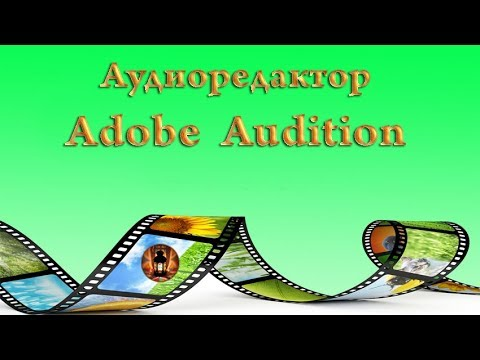 Аудиоредактор Adobe Audition, часть 1