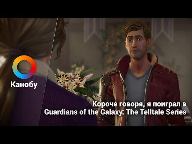 Marvel's Guardians of the Galaxy: The Telltale Series (видео)