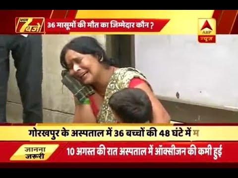 Gorakhpur Tragedy: 36 children die within 48 hours; government denies insufficient oxygen