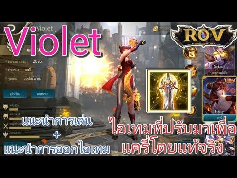 Garena RoV Thailand-รีวิวVioletกับไอเทมที่ปรับมาเพื่อแครี่โดยเฉพาะ