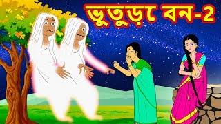 ভুতুড়ে বন 2    Bangla Cartoon    Bengali Fairy tales-Rupkothar Golpo-Thakumar Jhuli