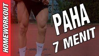 Download Video LATIHAN OTOT PAHA DI RUMAH DALAM 7 MENIT MP3 3GP MP4