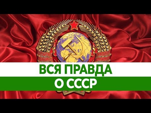 Интересные ФАКТЫ О СССР. Вся правда! СССР который мы потеряли.