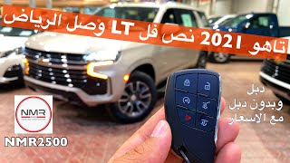 تاهو 2021 نص فل LT وصل الرياض وبمواصفات حلوه مع الاسعار