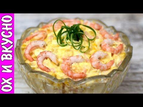 Легкий и простой Рецепт Салата с Креветками. Ох и Вкусно