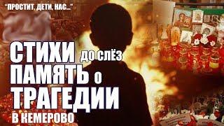 Стихи до слёз в память о трагедии в Кемерово пожар в ТЦ Зимняя Вишня Простите Дети нас...