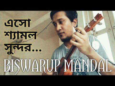 eso-syamal-sundar-rabindra-sangeet-ukulele-version-instrumental