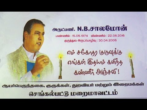 Rev. Fr. N.B Solomon Funeral Mass and Burial 23- 8- 2016 Chengalpet St Joseph Cathedral