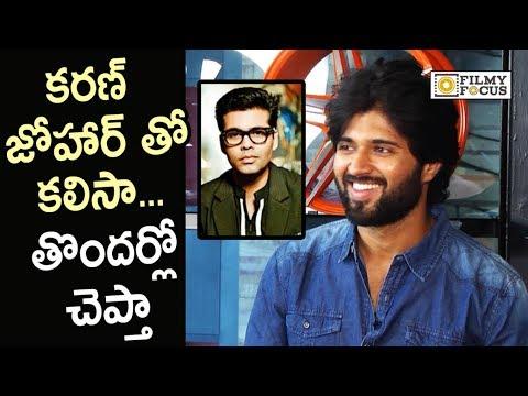 Vijay Devarakonda Reveals about his Bollywood Debut || Karan Johar - Filmyfocus.com