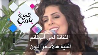 الفنانة لمى أبوغانم - أغنية هالأسمر اللون