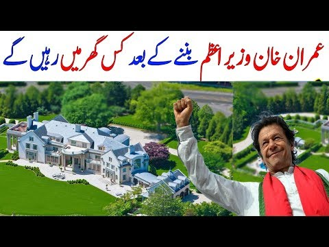 Where Imran khan lives After becoming Prime Minister Of Pakistan ? | Infomatic