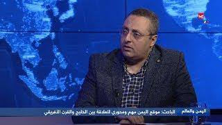 معهد بروكنجز : منتدى لدول البحر الأحمر فرصة لنشوء نظام إقليمي جديد | اليمن والعالم