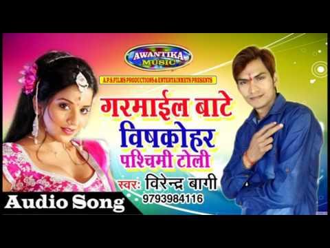 गरमाइल बाटे बिसकोहर पश्चिम टोली ## By Virendra Bagi ## Hit Bhojpuri Video Song