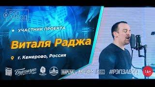 Рэп Завод [LIVE] Виталя Раджа (517-й выпуск). 28 лет. Город: Кемерово, Россия.