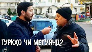 ФИКРУ АҚИДАИ ТУРКҲО НИСБАТИ ТОҶИКОН - Что Думают Турки о Таджиках? | Тамошо кунед 2018
