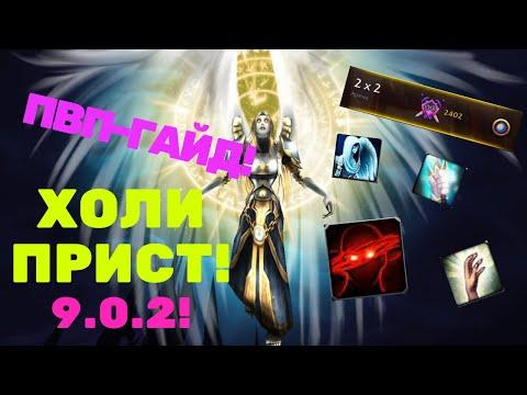 ПВП-ГАЙД на ХОЛИ ПРИСТА 9.0.2 / PVP GUIDE HOLY PRIEST 9.0.2