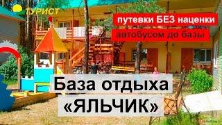 видео ДОМА ОТДЫХА, ПАНСИОНАТЫ, ТУРБАЗЫ в Казани