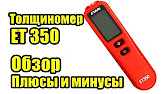 Заказывайте с доставкой в новосибирск и по всему миру. 4 500 руб. New!. Толщиномер лкп ет-333. 6 000 руб. Толщиномер лкп et-111. 7 900 руб.