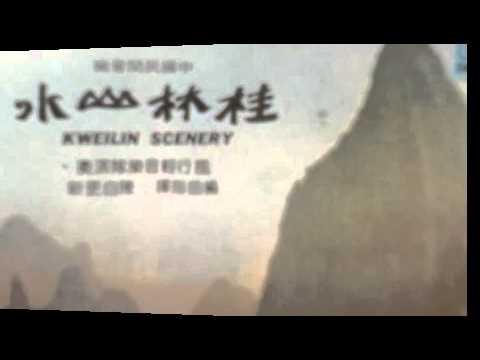 江南好 - 樂曲  PLAYED GUANGDONG FOLK ENSEMBLE. 1966