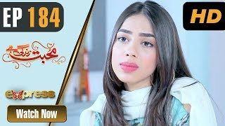Pakistani Drama | Mohabbat Zindagi Hai - Episode 184 | Express Entertainment Dramas | Madiha