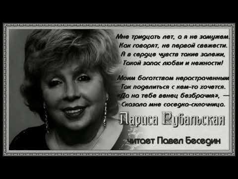 Мне тридцать лет а я не замужем —Лариса Рубальская— читает Павел Беседин