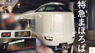 臨時特急まほろば号乗車記 あっという間の小旅行 新大阪駅→奈良駅