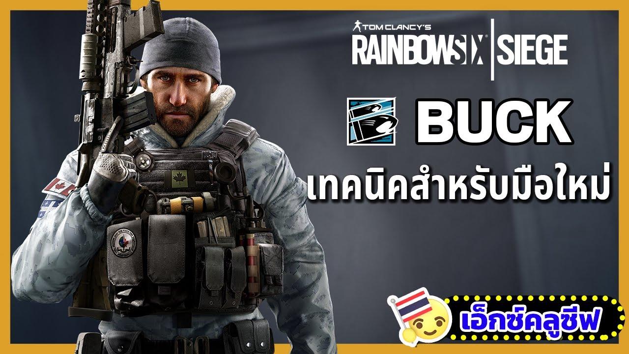 Rainbow Six Siege: เทคนิคการเล่น Buck สำหรับผู้เล่นใหม่