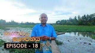 Mahacharya Yauvanaya | Episode 18 - (2018-06-09) | ITN Thumbnail