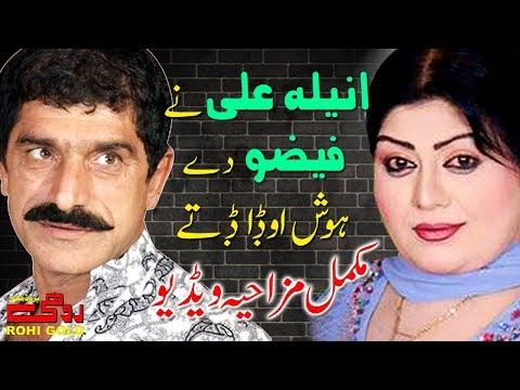 Faizo - Anila Ali - Full Comedy Clip - Rohi Gold