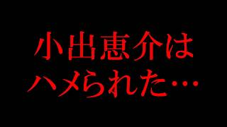 ハメられた小出恵介と ハメた江原穂紀=韓穂紀(ハン・ホノリ) そして...
