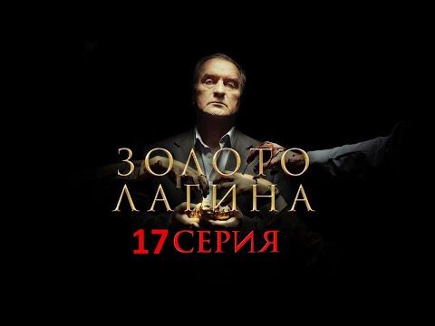 Золото Лагина 17 серия (2021) - АНОНС