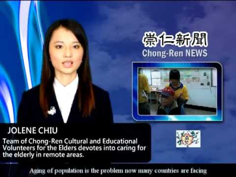 Chong-Ren Cultural and Educational Foundation voluntarily cares for the elders in remote areas