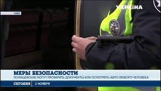 Из за угрозы терактов полиция Киева усилила патрулирование