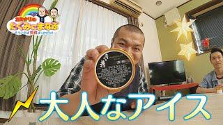 カミナリの「たくみにまなぶ」〜そういえば茨城ばっかだな〜ダイジェスト版(令和2年7月24日放送) 略して『カミいば』