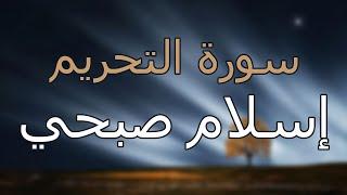 سورة التحريم كاملة بتلاوة القارئ إسلام صبحي