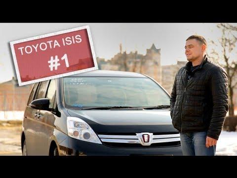 Моя история покупки TOYOTA ISIS. Toyama - Белгород. Сначала было страшно...
