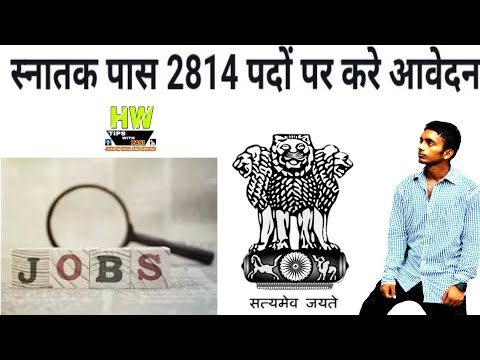 2814 New Government Jobs, Only For Graduate Students