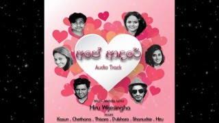 Ape Aadare - Kasun, Chethana, Thisara, Dulshara, Shanudrie, Hiru