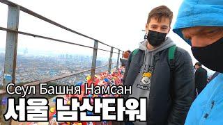 서울 남산타워