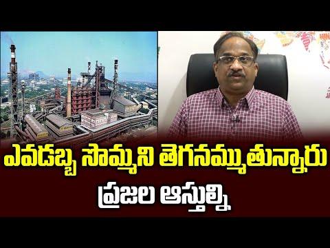 ఎవడబ్బా సొమ్మని తెగనమ్ముతున్నారు ప్రజల ఆస్తుల్ని  How private companies appropriate public assets?  