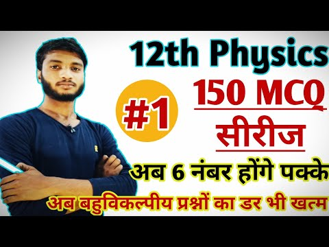 Class 12 Physics Objective Question Answer In Hindi 2021 । 12th Physics Mcq With Answers 2021