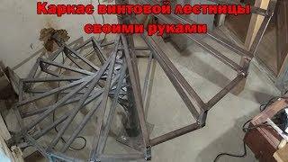 видео Винтовая лестница на второй этаж своими руками