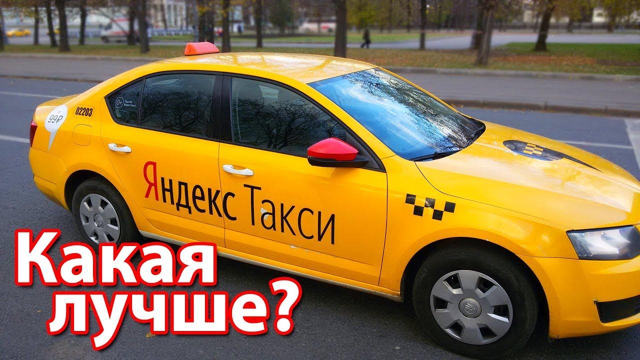Лучшие машины для самозанятых в такси, какой автомобиль выбрать?