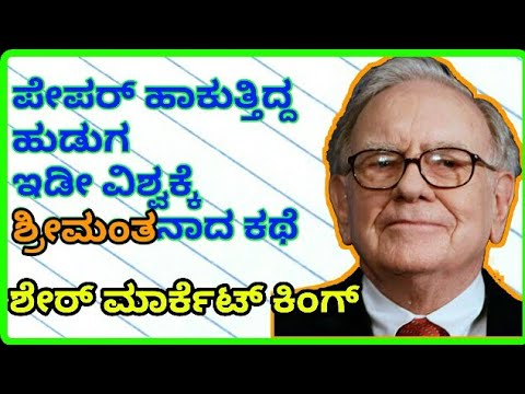 Warren Buffett Books In Telugu Pdf