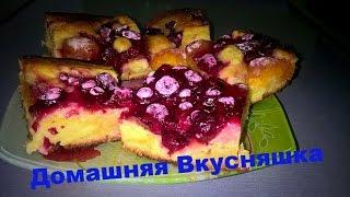 Пирог с творогом и заморожеными ягодами.Простой рецепт пирога к чаю.