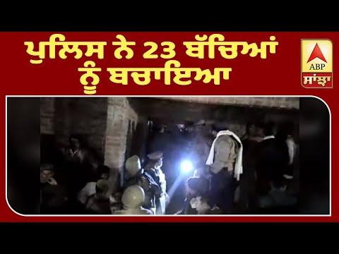 ਫਰੁਖਾਬਾਦ: ਪੁਲਿਸ ਨੇ ਬੰਦੀ ਬਣਾਏ 23 ਬੱਚਿਆਂ ਨੂੰ ਛੁਡਾਇਆ  ABP Sanjha