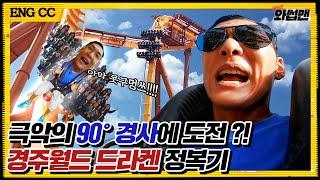 90° Drop Roller Coaster?! Draken VS The Klake ⭐ Gyeongju World Review | Wassup Man ep.84