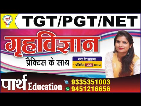 TGT/PGT/NET || HOME SCIENCE || PRACTICE CLASS || NEW BATCH START || BY JYOTI MAM