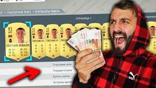 КУПИЛ КРИШТИАНУ РОНАЛДУ В ПЕРВЫЙ ДЕНЬ FIFA 20!