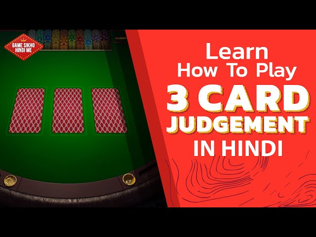 How to play 3 Card Judgement Game | Online casino games | Step by step guide in Hindi